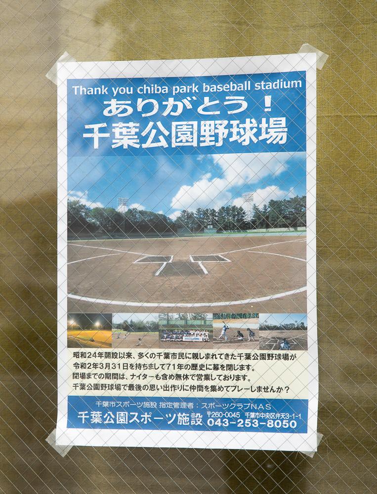 千葉公園の四季(2020/07/21)引退とリニューアル工事