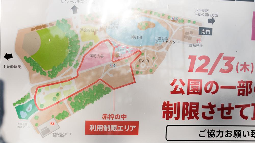 「Urban MTB Festival in 千葉公園」が開催されます